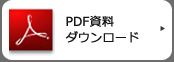 PDF資料ダウンロード