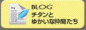 東京チタニウム ブログ